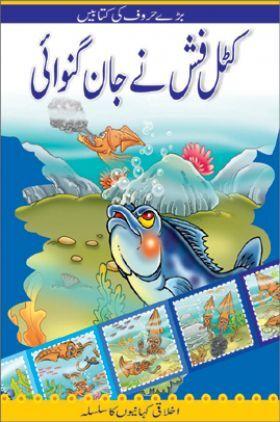 The Cuttlefish Loses In (Urdu)