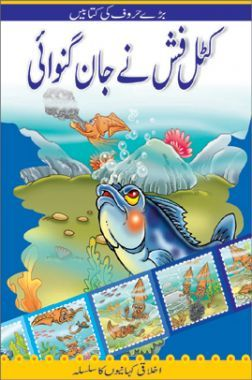 The Cuttlefish Loses In (Urdu)