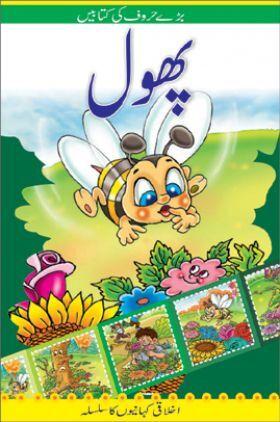 The Flowers In (Urdu)