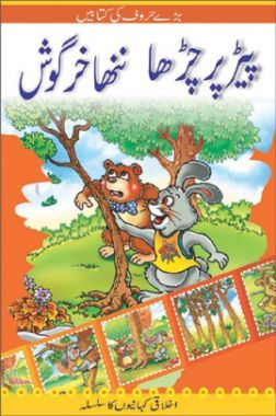 The Little Rabbit Learns To Climb In (Urdu)