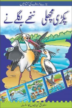 The Little Stork Catches A Fish In (Urdu)