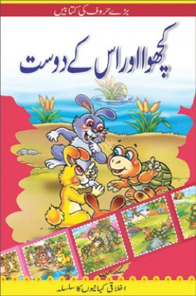 The Tortoise And His Friends In (Urdu)