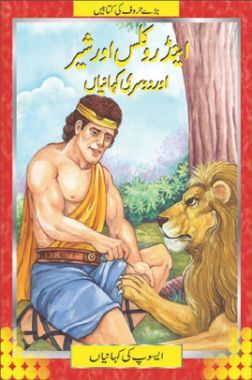 Androcles And The Lion In (Urdu)
