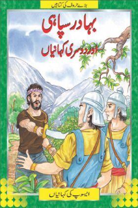 The Brave Soldier In (Urdu)