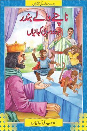 The Dancing Monkeys In (Urdu)