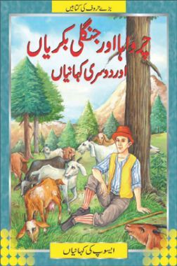 The Goatherd And The Wild Goats In (Urdu)