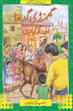 The Proud Donkey In (Urdu)