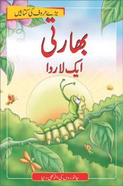 Bharti The Caterpillar In (Urdu)