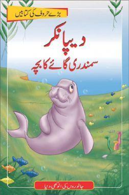 Dipanker The Dugong In (Urdu)