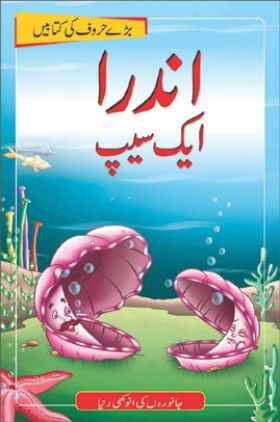 Indra The Oyster In (Urdu)