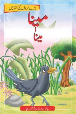 Meena The Mynah In (Urdu)