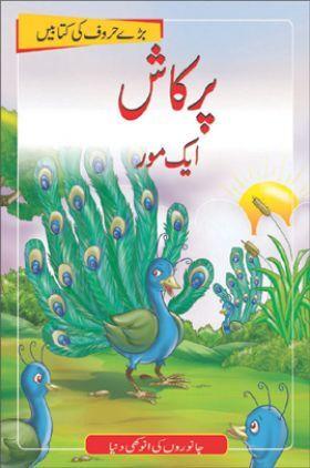 Prakash The Peacock In (Urdu)