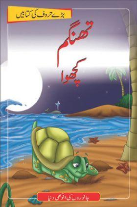 Thangam The Turtle In (Urdu)