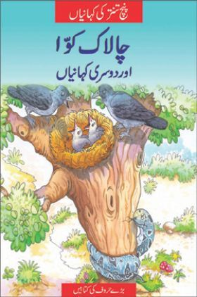 The Clever Crow And The Other stories In (Urdu)