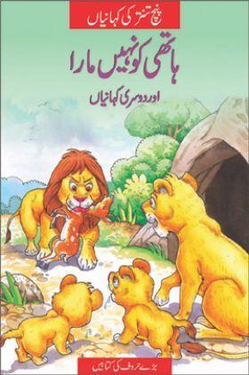 Jackal Who Killed No Elephants In (Urdu)