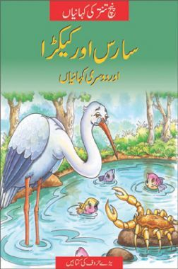 The Stork And The Crab In (Urdu)