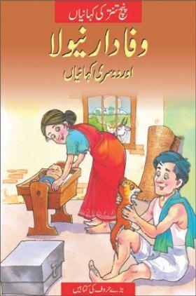 The Loyal Mongoose In (Urdu)