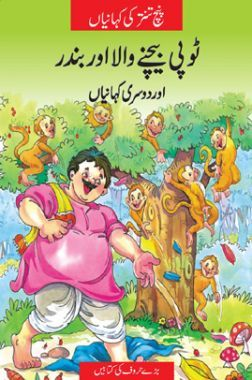 The Cap Seller And The Monkey In (Urdu)