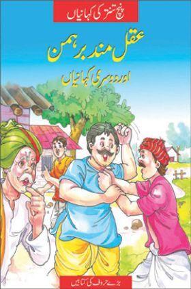 The Wise Brahmin In (Urdu)