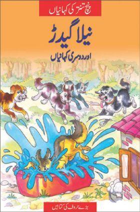 The Blue Jackal In (Urdu)