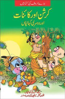 Krishna And The Universe In (Urdu)