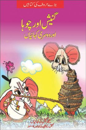 Ganesha And The Mouse In (Urdu)
