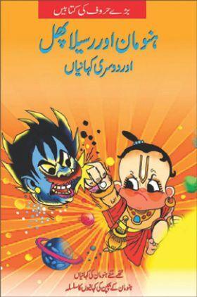 Hanuman And The Juicy Fruit In (Urdu)