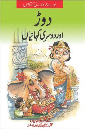 The Race In (Urdu)
