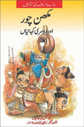 The Butter Thief In (Urdu)