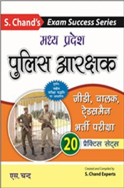 मध्यप्रदेश पुलिस आरक्षक जीडी, चालक, ट्रेड्समैन भर्ती परीक्षा (प्रैक्टिस सेट)