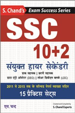 SSC 10+2 संयुक्त हायर सेकेंडरी Exam (Practice Set For Postal Assistant, Sorting Assistant, DEO & LDC)