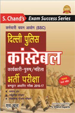 SSC दिल्ली पुलिस कांस्टेबल भर्ती परीक्षा