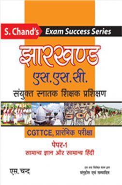 झारखंड SSC संयुक्त स्नातक शिक्षक प्रशिक्षण (Paper - I)