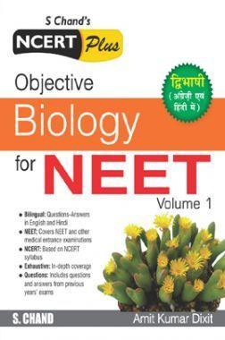NCERT Plus Objective Biology For NEET Volume - 1