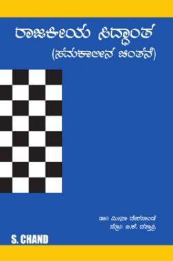 Rajakeeya Siddhanta (In Kannada)