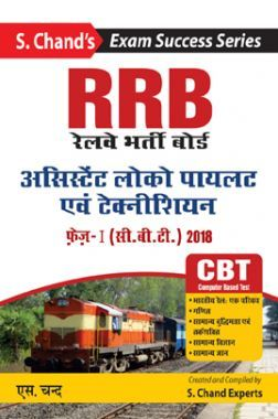 RRB रेलवे भर्ती बोर्ड असिस्टेंट लोको पायलट एवं टेक्नीशियन Phase - 1 (CBT) 2018