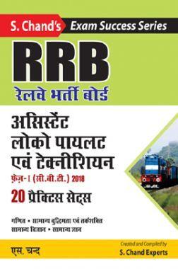 RRB रेलवे भर्ती बोर्ड असिस्टेंट लोको पायलट एवं टेक्नीशियन Phase - 1 (CBT) 2018 (Practice Set)