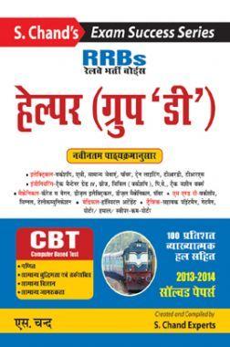 RRB रेलवे भर्ती बोर्ड हेल्पर (ग्रुप - D)