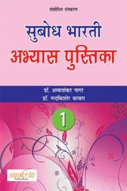 सुबोध भारती अभ्यास पुस्तिका भाग - 1