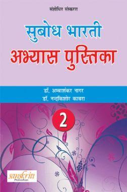 सुबोध भारती अभ्यास पुस्तिका भाग - 2