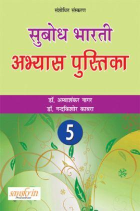 सुबोध भारती अभ्यास पुस्तिका भाग - 5