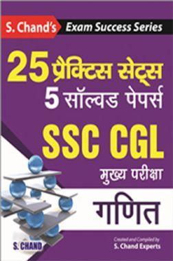 SSC CGL मुख्य परीक्षा गणित (प्रैक्टिस सेट)