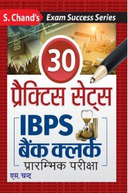IBPS बैंक क्लर्क प्रारम्भिक परीक्षा (30 Practice Set)
