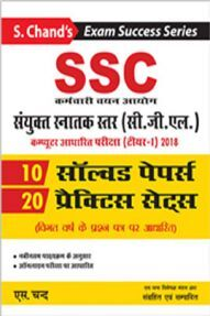 SSC संयुक्त स्नातक स्तर (CGL) Computer Based Examination (Tier-I) 2018 Solved Papers & Practice Papers