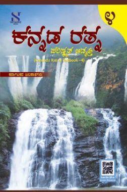 Kannada Ratna TB 4