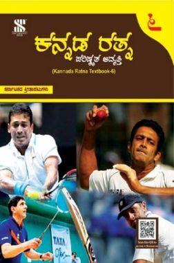 Kannada Ratna TB 6