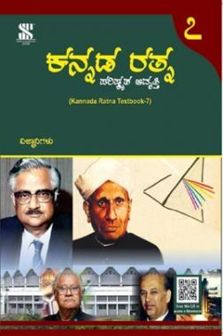 Kannada Ratna TB 7