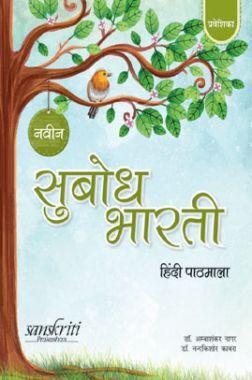 नवीन सुबोध भारती हिंदी पाठमाला प्रवेशिका