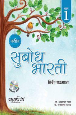नवीन सुबोध भारती हिंदी पाठमाला भाग-1