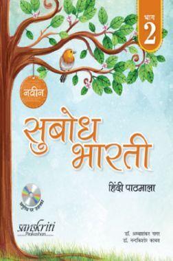नवीन सुबोध भारती हिंदी पाठमाला भाग-2